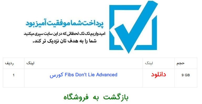 کورس Fibs Don't Lie Advanced